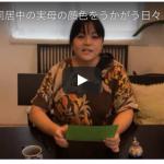 同居中の実母の顔色をうかがう日々(2015.11.2配信ビデオメルマガ)