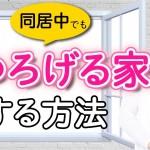 実母と同居中でもくつろげる家にする方法(2015.11.2配信ビデオメルマガ)