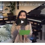第31回 愚痴っぽい、心身不調の夫への接し方(2015.12.28配信ビデオメルマガ)