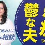 ネガティブなパートナーとの付き合い方(2015.12.28配信ビデオメルマガ)