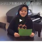エンジニア気質の友人の理屈っぽい性格(2016.1.11配信ビデオメルマガ)