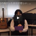 根性の曲がった自分が悲しい…。(2016.2.22配信ビデオメルマガ)