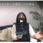 自慢話を上手にかわす方法(2016.2.29配信ビデオメルマガ)