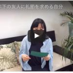 年下の友人に礼節を求める自分(2016.5.2配信ビデオメルマガ)