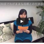 認知症でわがままな母親との付き合い方(2016.5.16配信ビデオメルマガ)