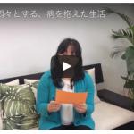 悶々とする、病を抱えた生活(2016.5.30配信ビデオメルマガ)