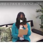 自閉症の子供を持つ友人への対応に苦慮(2016.6.6配信ビデオメルマガ)