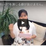 """""""良い子""""を演じる癖が抜けません。(2016.7.4配信ビデオメルマガ)"""