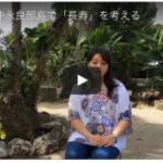 沖永良部島で「長寿」を考える(2016.7.11配信ビデオメルマガ)