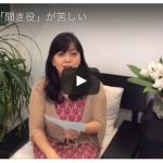 「聞き役」が苦しい(2016.8.1配信ビデオメルマガ)