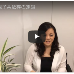 親子共依存の連鎖(2016.8.29配信ビデオメルマガ)