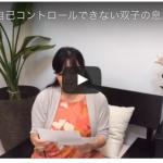 自己コントロールできない双子の息子達(2016.9.12配信ビデオメルマガ)