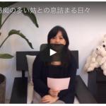 愚痴の多い姑との息詰まる日々(2016.12.5配信ビデオメルマガ)