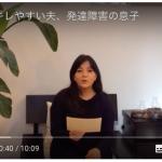キレやすい夫、発達障害の息子(2017.2.13配信ビデオメルマガ)
