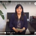 我が子を「幼少期の自分」に置き換えてしまう癖(2017.3.6配信ビデオメルマガ)