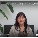 ココロのホメオスタシス 〜100号記念・川畑のぶこメッセージ〜(2017.4.24配信ビデオメルマガ)