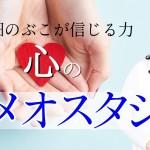 困難を乗り越える力「心のホメオスタシス」とは? 〜川畑のぶこメッセージ〜(2017.4.24配信ビデオメルマガ)