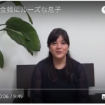 金銭にルーズな息子(2017.6.5配信ビデオメルマガ)