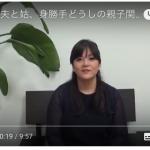 夫と姑、身勝手どうしの親子関係(2017.6.12配信ビデオメルマガ)