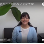 きちんと断れない夫に失望(2017.7.10配信ビデオメルマガ)