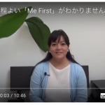 程よい「Me First」がわかりません。(2017.7.17配信ビデオメルマガ)