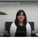 認知症の母の介護(2017.10.9配信ビデオメルマガ)