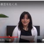 暴言を吐く夫(2017.10.23配信ビデオメルマガ)