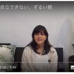自立できない、ずるい親(2017.12.18配信ビデオメルマガ)