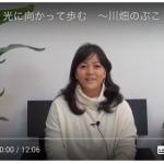 光に向かって歩む 〜川畑のぶこ 2018新春メッセージ(2018.1.1配信ビデオメルマガ)