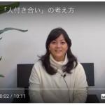 「人付き合い」の考え方(2018.1.8配信ビデオメルマガ)