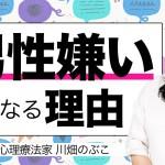 男性嫌いになる理由(2018.2.12配信ビデオメルマガ)