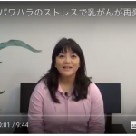 パワハラのストレスで乳がんが再発(2018.4.9配信ビデオメルマガ)