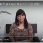 目が見えなくなることへの恐怖(2018.4.30配信ビデオメルマガ)