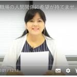 職場の人間関係に希望が持てません。(2018.7.2配信ビデオメルマガ)