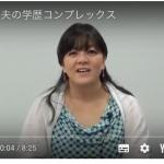 夫の学歴コンプレックス(2018.7.30配信ビデオメルマガ)