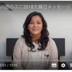 ブレイクスルーの前兆 ~川畑のぶこ2018大晦日メッセージ(2018.12.31配信ビデオメルマガ)