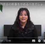 同窓会の幹事をやめるべきでしょうか。(2019.3.4配信ビデオメルマガ)