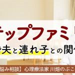 ステップファミリー  〜再婚夫と連れ子との関係性〜(2019.3.11配信ビデオメルマガ)