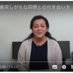 衝突しがちな同僚との付き合い方(2019.4.29配信ビデオメルマガ)