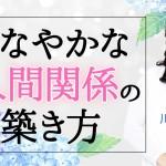しなやかな人間関係の築き方(2019.4.8配信ビデオメルマガ)