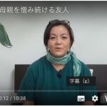 母親を憎み続ける友人(2019.5.13配信ビデオメルマガ)