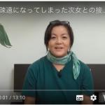 疎遠になってしまった次女との接し方(2019.5.27配信ビデオメルマガ)