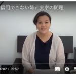 信用できない姉と実家の問題(2019.7.8配信ビデオメルマガ)