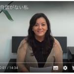 自信がない私(2019.9.2配信ビデオメルマガ)