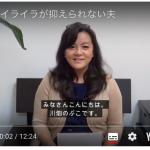 イライラが抑えられない夫(2019.10.28配信ビデオメルマガ)