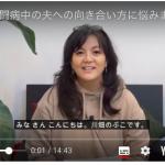 闘病中の夫への向き合い方に悩みます。(2019.12.16配信ビデオメルマガ)
