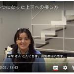 うつになった上司への接し方(2020.2.3配信ビデオメルマガ)