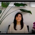休校・在宅で荒れる兄弟関係、親子関係(2020.6.1配信ビデオメルマガ)