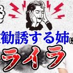 執拗に宗教へ勧誘してくる姉にイライラ(2020.9.7配信ビデオメルマガ)