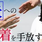 夫婦関係が破綻しても豊かな人生を歩む方法(2020.9.28配信ビデオメルマガ)